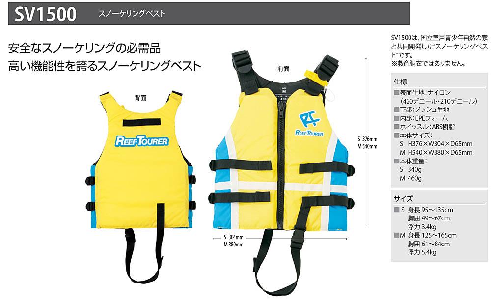 ライフジャケット子供用REEFTOURER SV1500