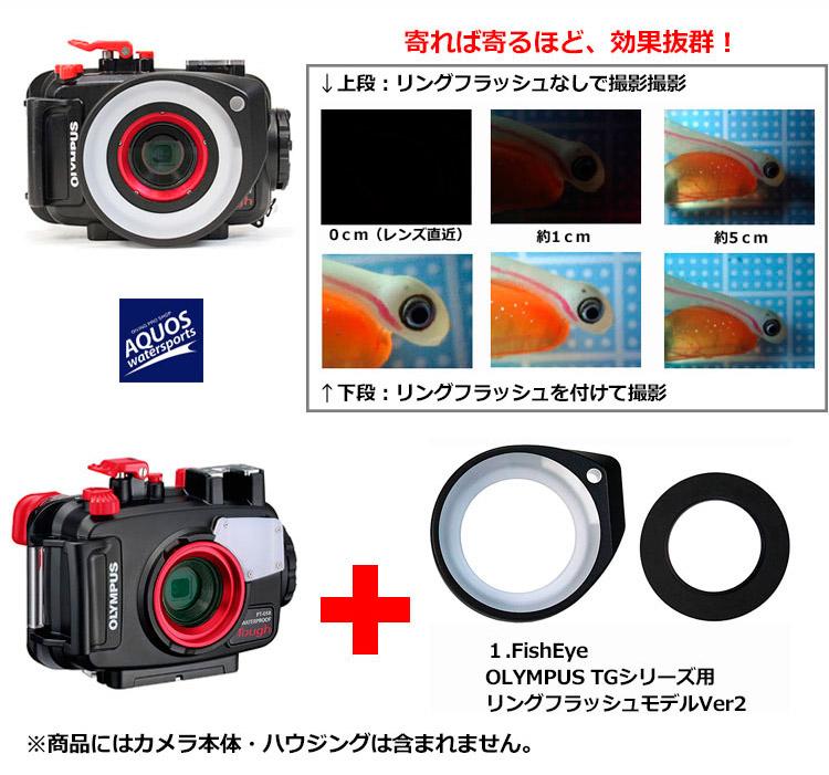 オリンパスTG-4/TG-5 PT-056/PT-058リングフラッシュモデルVer2 FishEye(フィッシュアイ)