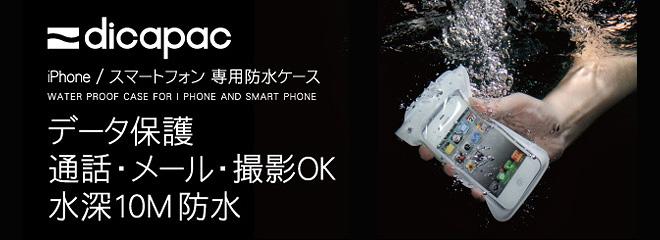 スマホ・iPhone6/5/4/3対応防水ケースディカパック