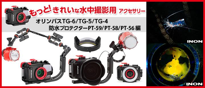 オリンパスTG-4/TG-5防水プロテクターPT-056/PT-058 もっと!きれいな水中撮影用アクセサリー