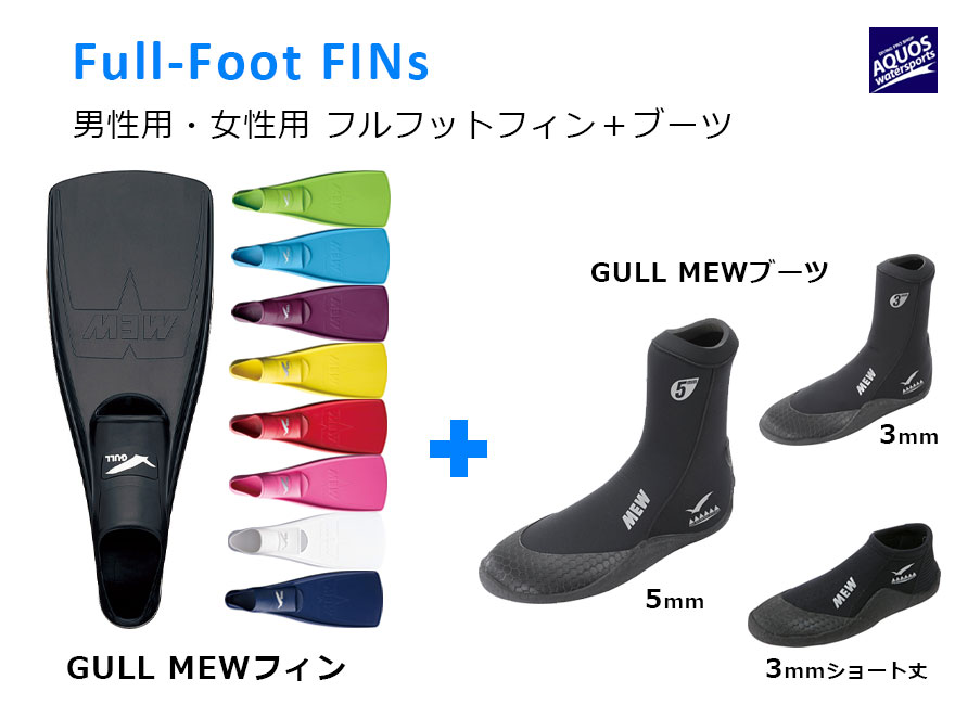 GULLミューフィン+ミューブーツ