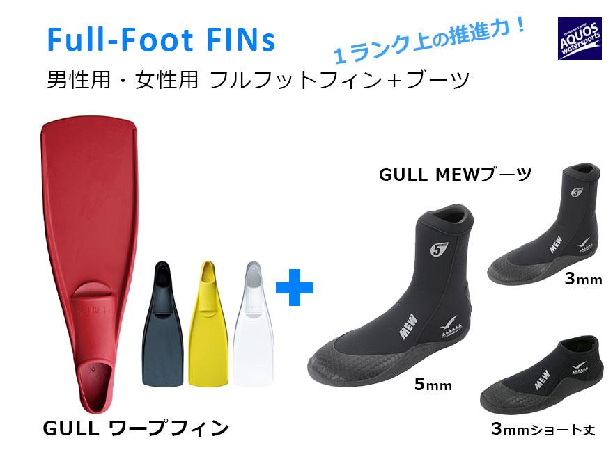 GULLワープフィン+ミューブーツ