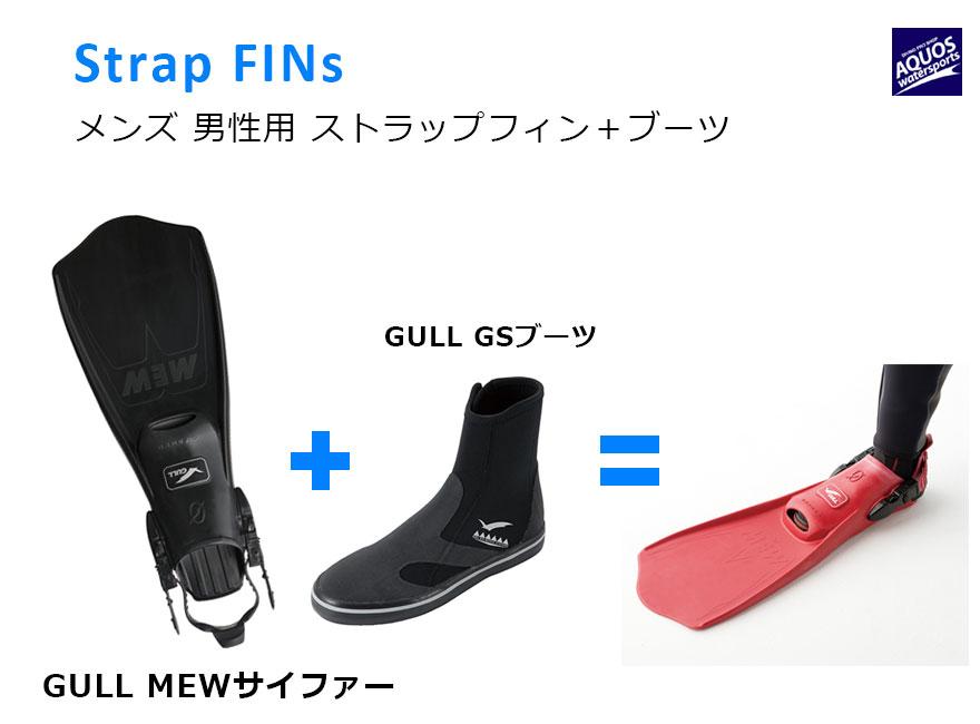 ストラップフィン+ブーツ男性用