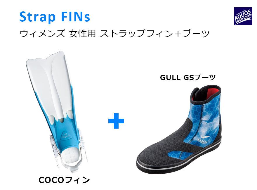 ストラップフィン+ブーツ女性用