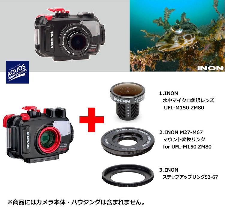 オリンパスTG-3/TG-4 PT-056水中マイクロ魚眼レンズINON(イノン)UFL-M150 ZM80