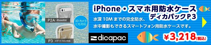 iPhoneスマホ用防水ケース ディカパックP3
