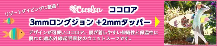 ココロア3mmロングジョン2mmタッパー
