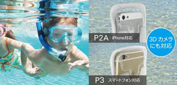 水中で写真撮影が可能